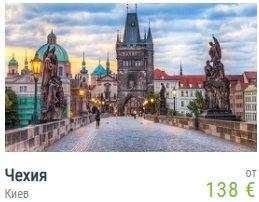 Туры в Чехию Misto.Travel