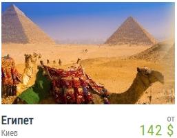 Туры в Египет Misto.Travel