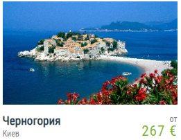 Туры в Черногорию Misto.Travel