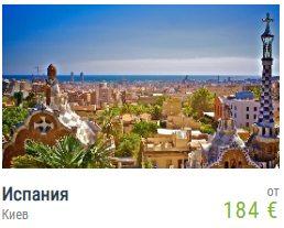 Туры в Испанию Misto.Travel