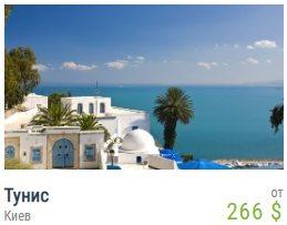 Туры в Тунис Misto.Travel
