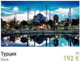 Туры в Турцию Misto.Travel