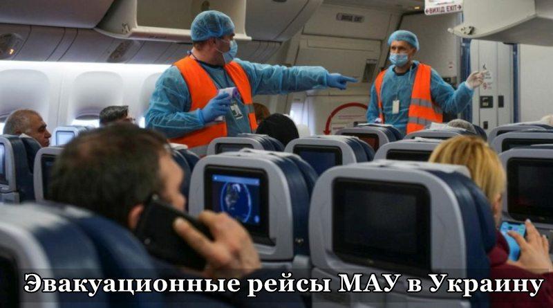 Эвакуационные рейсы в Украину в Киев МАУ