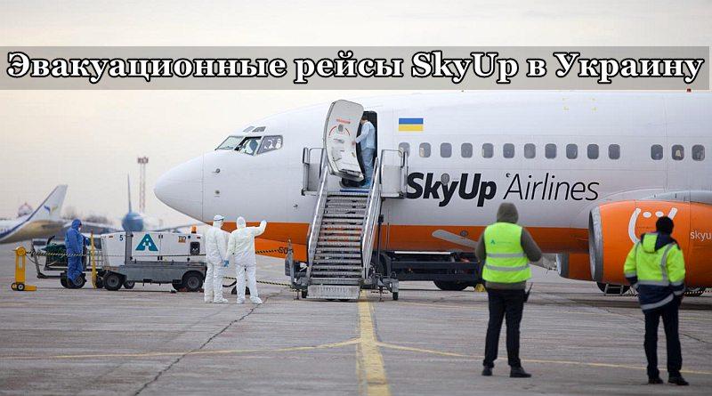 Эвакуационные рейсы в Украину в Киев SkyUp